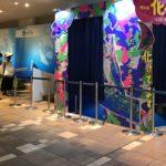 サンシャイン水族館の特別展会場で開催していた化ケモノ展の入口