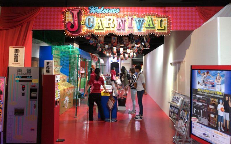 J-WORLD TOKYOにあるJ-CARNIVALの入口
