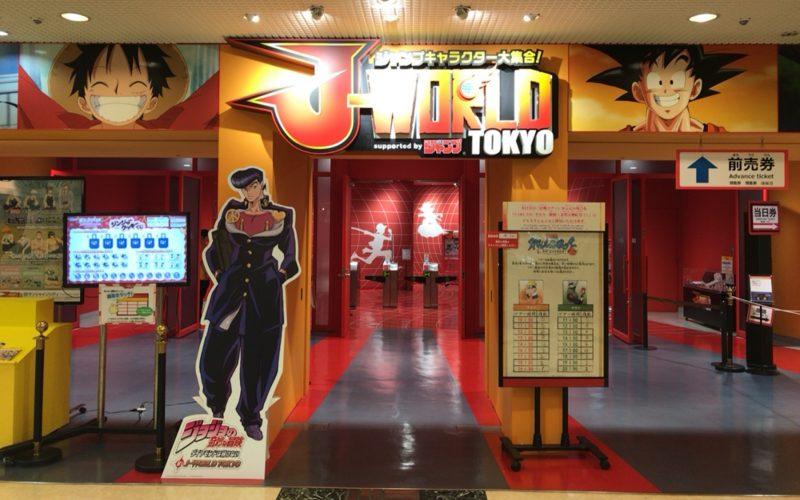池袋サンシャインシティのワールドインポートマートビル3FにあるJ-WORLD TOKYOの入口