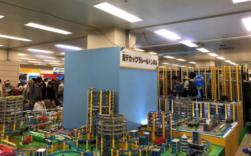 池袋サンシャインシティで開催したイベント「プラレール博 in TOKYO」に登場した「超デカッ!プラレールトンネル」