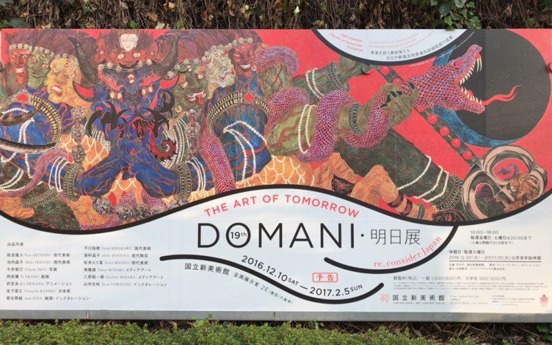 国立新美術館のエントランス付近に掲示していたDOMANI・明日展の看板