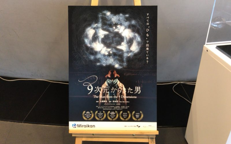 日本科学未来館6Fのドームシアターガイアのエントランス前に掲示していた9次元からきた男のイーゼル