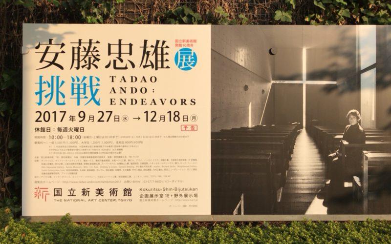 国立新美術館の西入口に展示されている安藤忠雄展ー挑戦ーの看板
