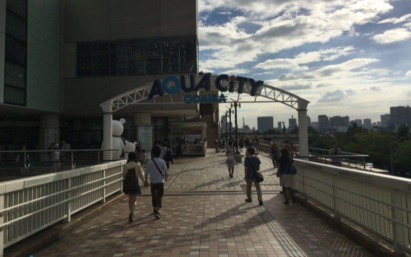 アクアシティお台場とデックス東京ビーチの連絡デッキにあるアクアシティお台場の入口