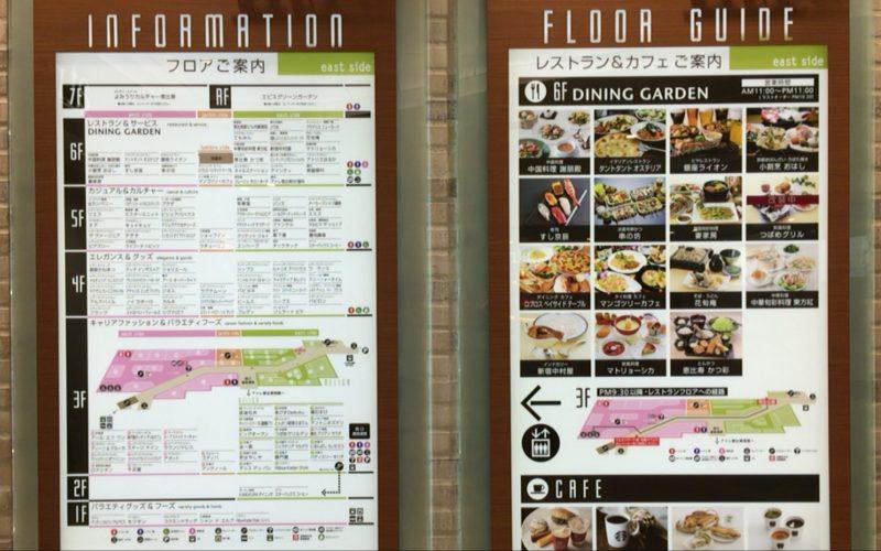 アトレ恵比寿本館3Fのエントランスにあるフロアマップ