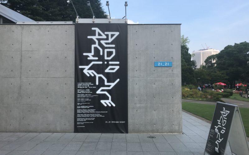 東京ミッドタウンの21_21 DESIGN SIGHT前に掲示していた「AUDIO ARCHITECTURE:音のアーキテクチャ展」のポスター