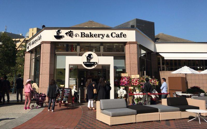 恵比寿ガーデンプレイスの時計広場にある俺のベーカリー&カフェ