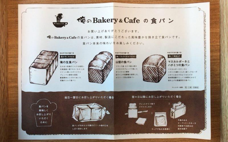 俺のベーカリー&カフェの食パンのメニュー
