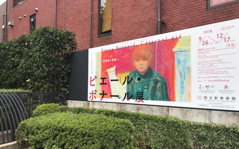 国立新美術館のエントランスに掲示していた「ピエール・ボナール展」の看板