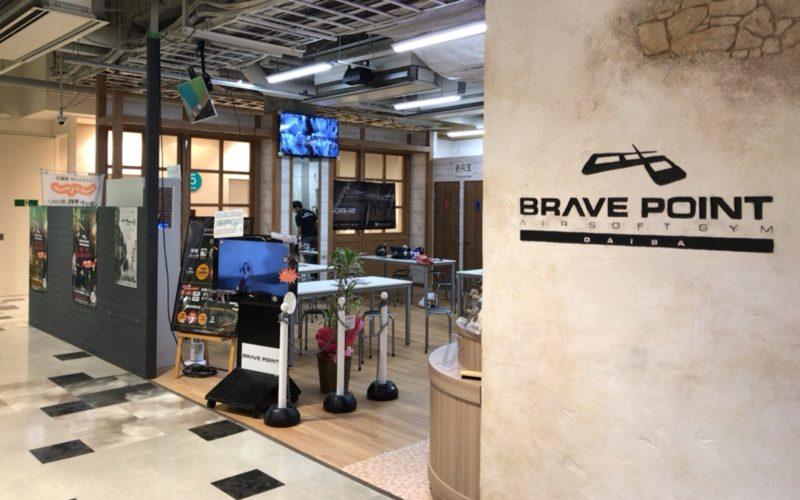 デックス東京ビーチのアイランドモール5FにあるBravePoint台場店の入口