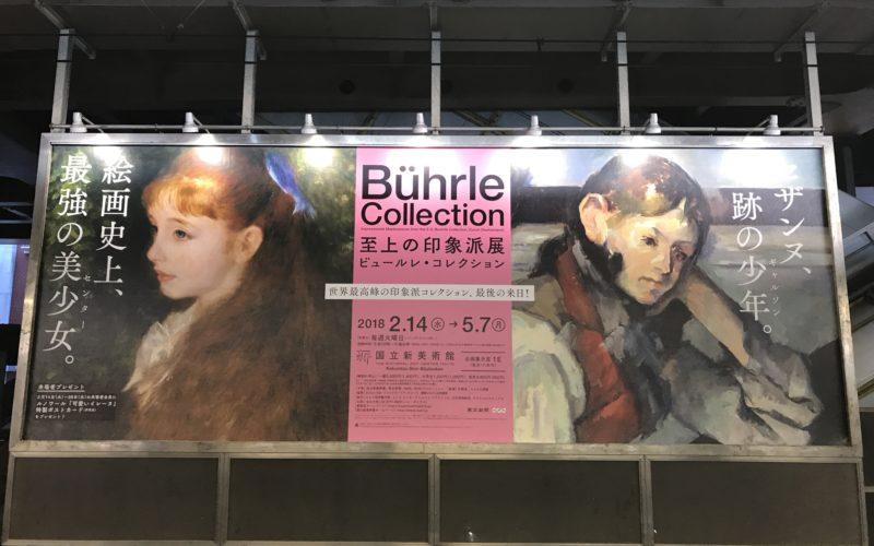 国立新美術館で開催した至上の印象派展 ビュールレ・コレクションの看板
