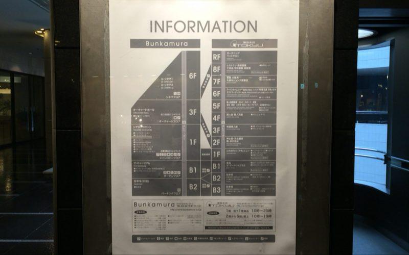 Bunkamura1Fのエレベーター前にあるフロアマップ