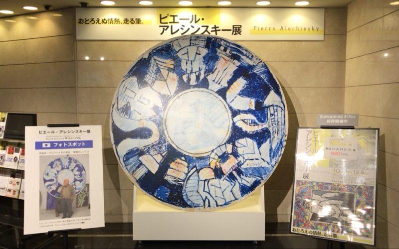 BunkamuraのB1Fにあったピエール・アレシンスキー展のフォトスポット