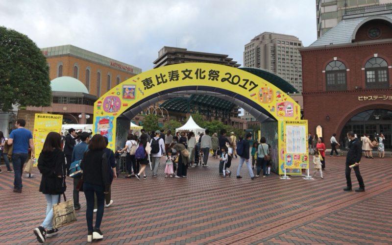 恵比寿ガーデンプレイスの時計広場に設置した恵比寿文化祭のアーチ