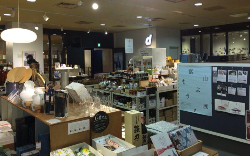 渋谷ヒカリエ8Fにあるd47 design travel storeの店内