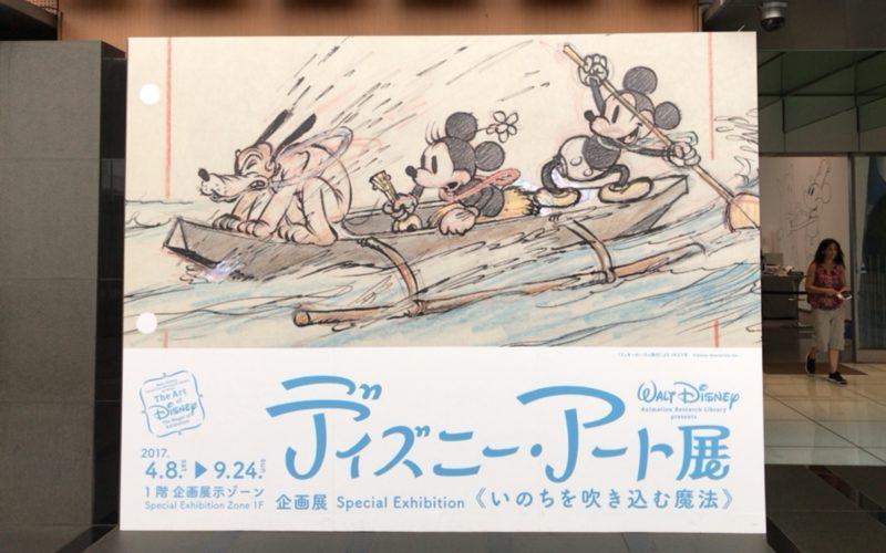 日本科学未来館1Fのディズニー・アート展 いのちを吹き込む魔法の会場入口に設置していたフォトスポット