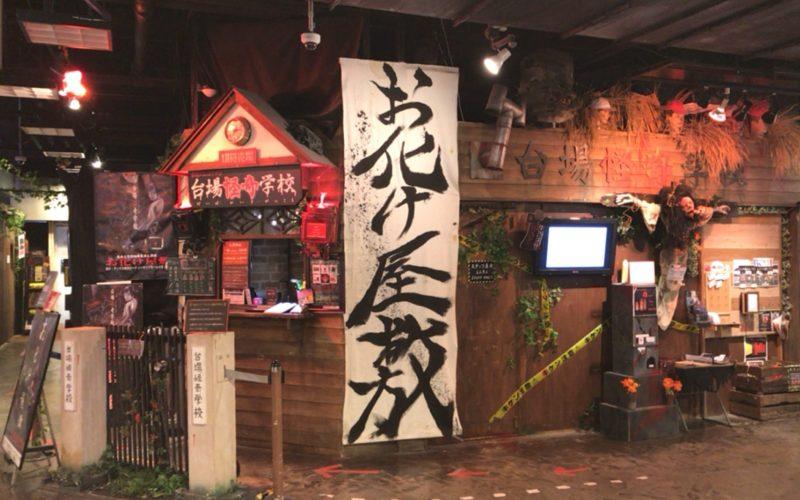 デックス東京ビーチの台場一丁目商店街内にあるお化け屋敷 台場怪奇学校の外観