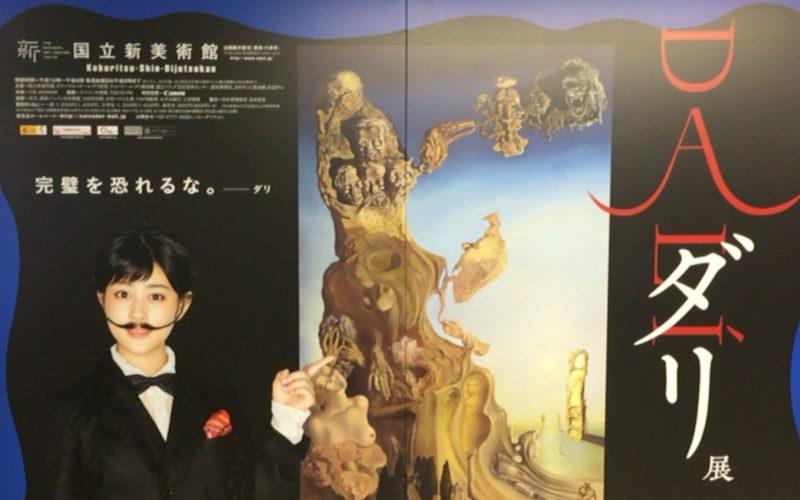 ダリ展のポスターに掲載されているヒゲをつけた高畑充希さん