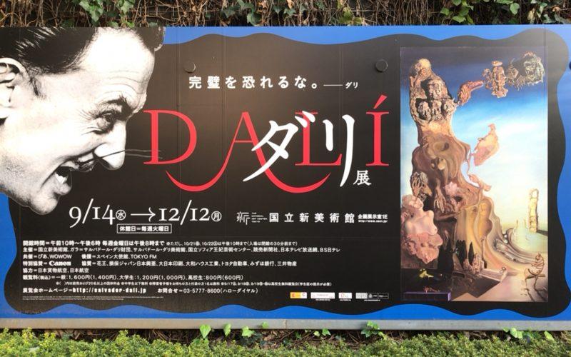 国立新美術館の屋外に掲示していたダリ展の看板