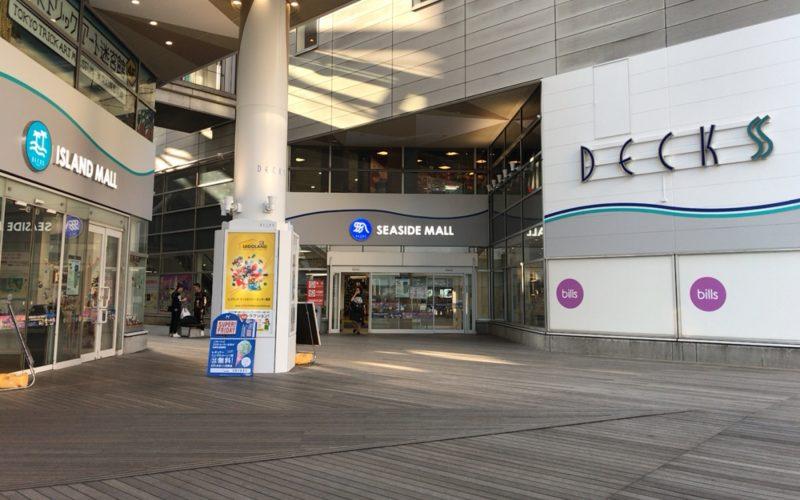 デックス東京ビーチのシーサイドモールとアイランドモールそれぞれの入口