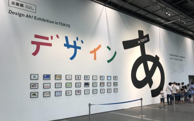 日本科学未来館で開催していた企画展「デザインあ展 in TOKYO」の会場入口