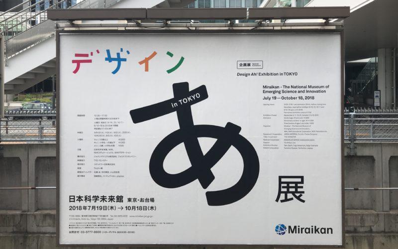 日本科学未来館で開催した企画展「デザインあ展 in TOKYO」の看板
