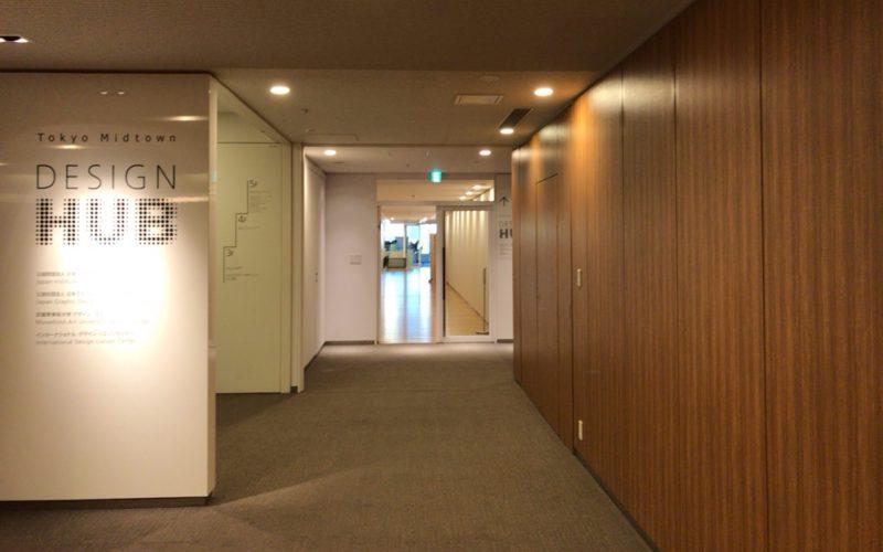 ミッドタウン・タワー5Fにある東京ミッドタウン・デザインハブの入口