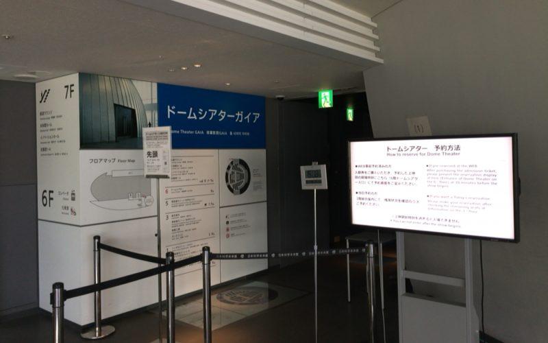 日本科学未来館6Fにある3Dプラネタリウム ドームシアターガイアの入口