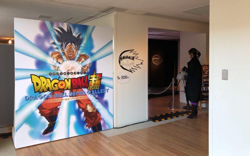 お台場フジテレビのフジテレビギャラリーで開催したドラゴンボール超ギャラリーの入口付近にあったアトラクション「かめはめ波を撃ってみよう!」