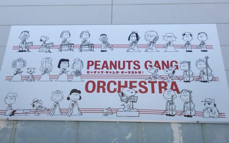 スヌーピーミュージアムの壁に展示していたピーナッツ・ギャング・オーケストラの看板