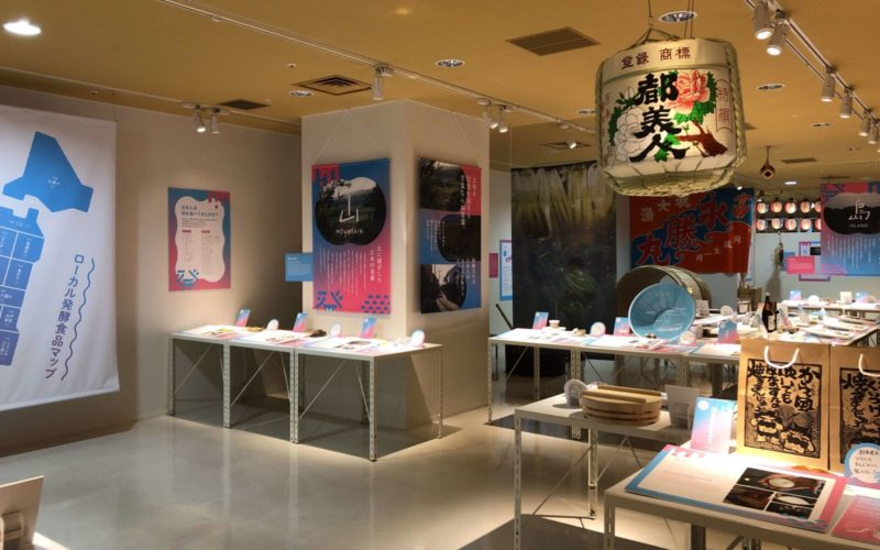 渋谷ヒカリエ8Fのd47 MUSEUMで開催した「ファーメンテーション ツーリズム ニッポン 発酵から再発見する日本の旅」の会場内