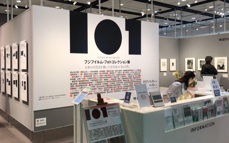 フジフイルムスクエアで開催した日本の写真史を飾った写真家の私の1枚の会場内