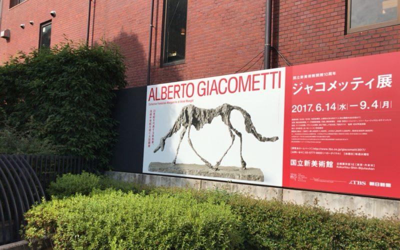 国立新美術館のエントランス前にあったジャコメッティ展の看板