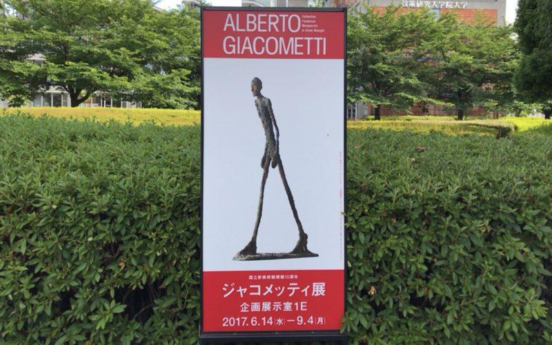 国立新美術館の前庭にあったジャコメッティ展の展示作品が掲載されている看板