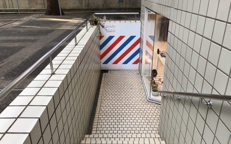 代官山ヒルサイドテラスD棟にあるジラフの入口