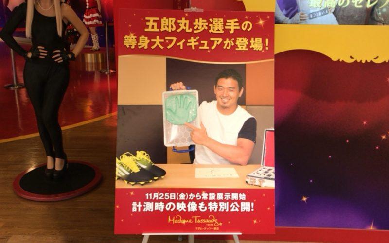 マダム・タッソー東京の前にあった五郎丸歩選手の等身大フィギュア登場のポスター