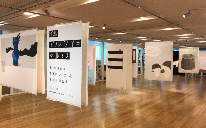 東京ミッドタウン・デザインハブで開催された日本のグラフィックデザイン2017の会場内