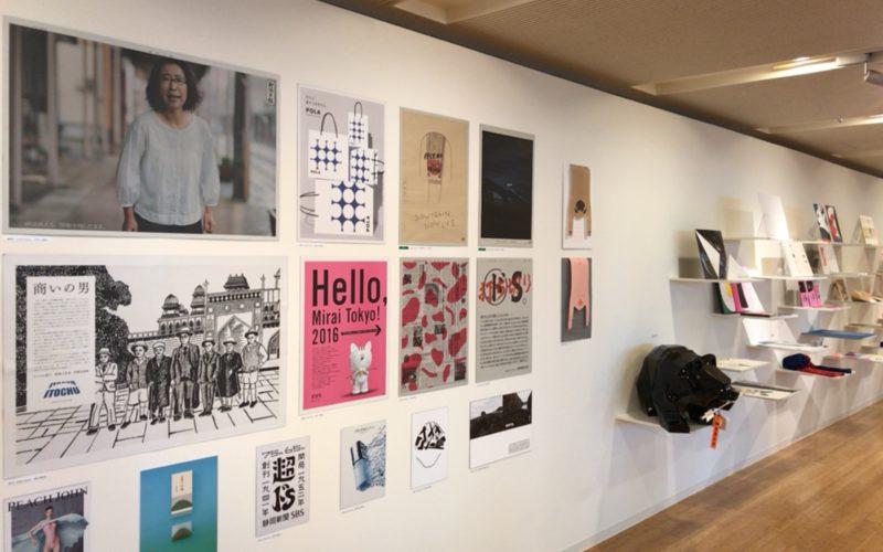 東京ミッドタウン・デザインハブで開催された日本のグラフィックデザイン2017に展示されていた新聞・雑誌広告やパッケージデザイン