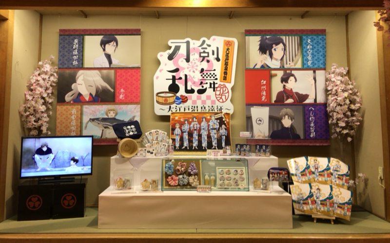 刀剣乱舞〜大江戸温泉遠征〜のグッズ販売スペース