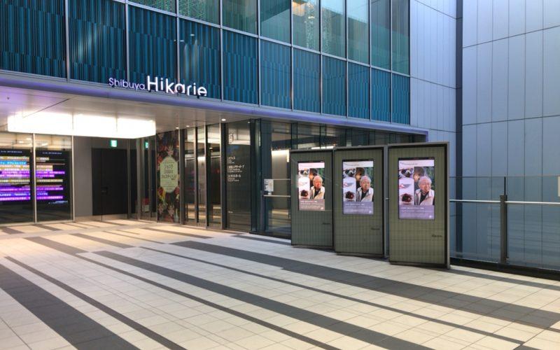 渋谷ヒカリエB3Fの入口
