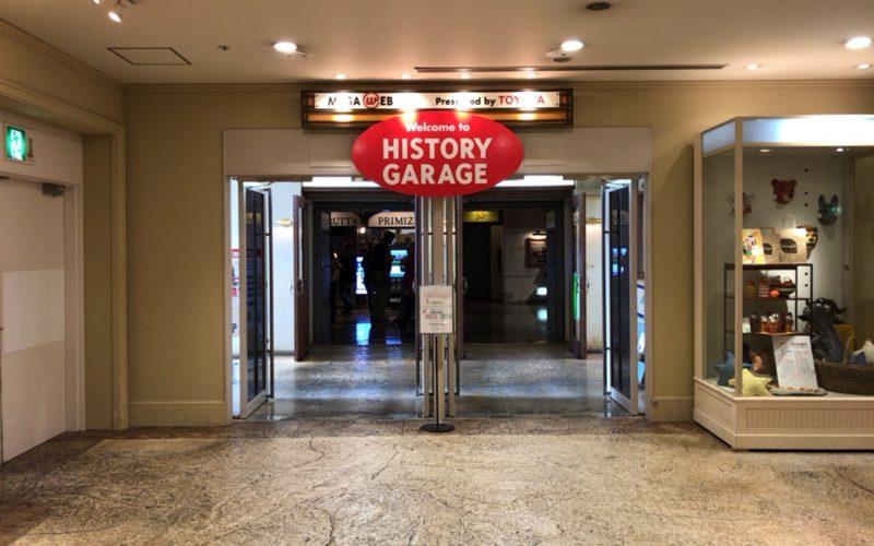 メガウェブにあるヒストリーガレージの入口