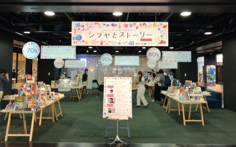 渋谷ヒカリエ8FのCOURTで開催したシブピカ博の会場内