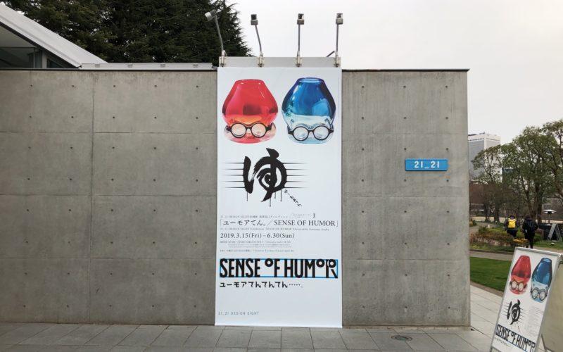 東京ミッドタウンの21_21 DESIGN SIGHTで開催した「ユーモアてん。/SENSE OF HUMOR」の会場入口