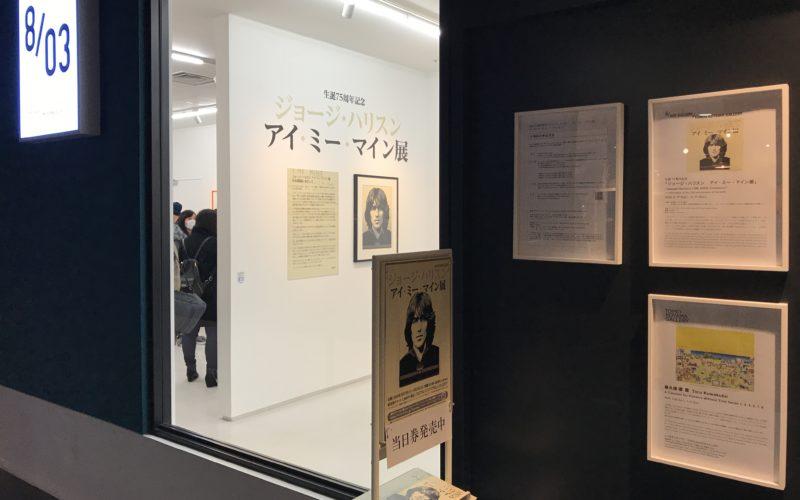 渋谷ヒカリエ8Fの小山登美夫ギャラリーで開催したジョージ・ハリスン アイ・ミー・マイン展の入口