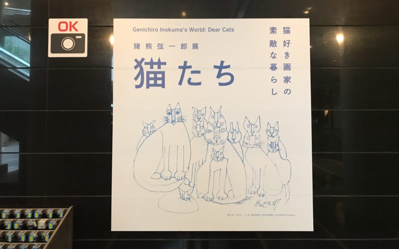 Bunkamura B1Fのザ ミュージアム出口付近にあった猪熊弦一郎展 猫たちのフォトスポット