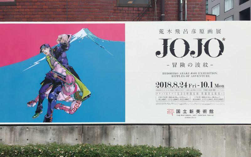 国立新美術館のエントランスに掲示していた「荒木飛呂彦原画展 JOJO 冒険の波紋」の看板