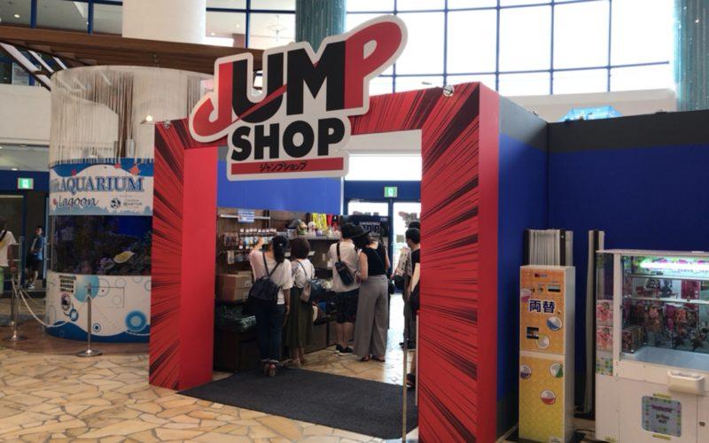 アクアシティお台場3Fのアクアアリーナにオープンしていたジャンプショップお台場店の入口