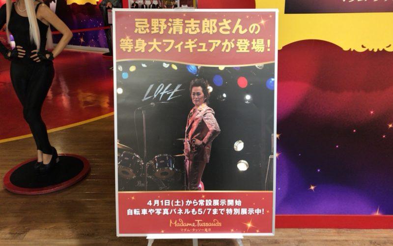 マダム・タッソー東京の前にある忌野清志郎さんの等身大フィギュア登場のポスター