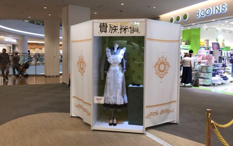 お台場ダイバーシティ4Fで開催した「貴族探偵」展示会に展示していた衣装