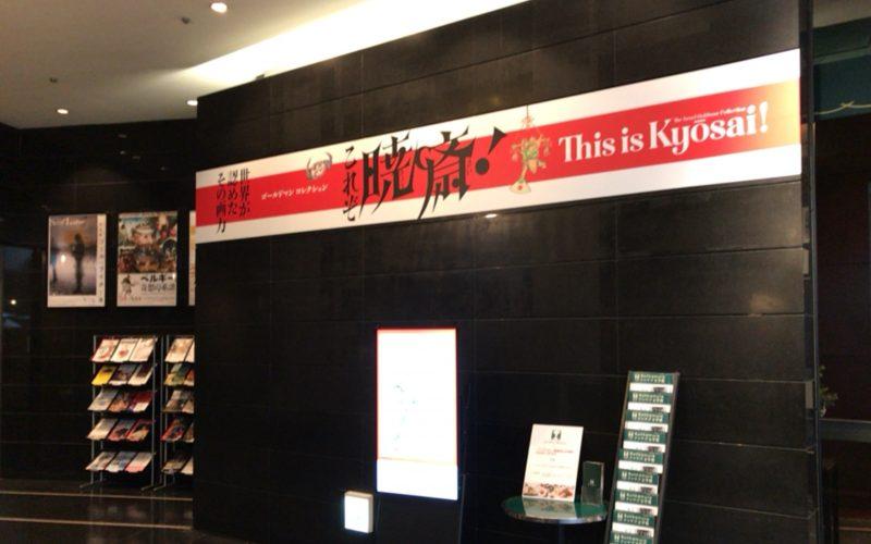 BunkamuraのB1Fにあったゴールドマン コレクション これぞ暁斎!の看板とデジタルサイネージ
